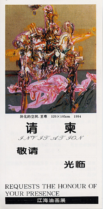 Jiang Hai Oil Painting 3rd Exhibition