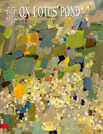 On Lotus Pond: Oil Paintings by Yan Zhenduo