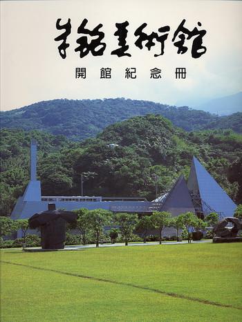 Juming Museum Opening Memorial Album