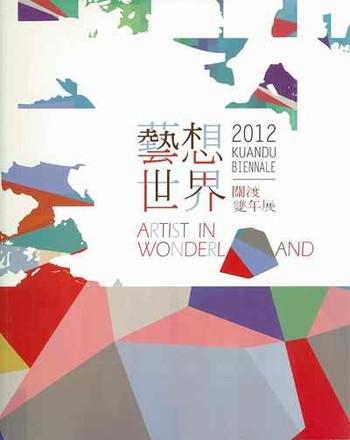 2012 Kuandu Biennale: Artist in Wonderland