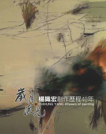 Chihung Yang: 40 Years of Painting
