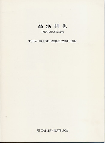 Takahama Toshiya: Tokyo House Project 2000-2002