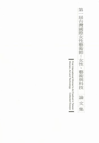 First International Women's Art Festival in Taiwan: Women, Art and Technology Collected Essays