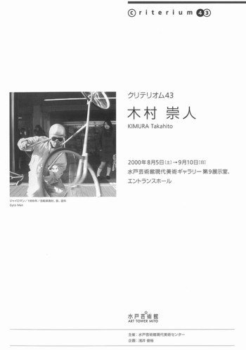 Kimura Takahito