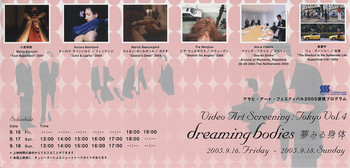 Dreaming Bodies - Video Art Screening: Tokyo Vol. 4