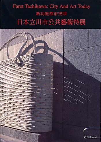 Faret Tachikawa: City And Art Today