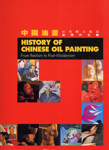History of Chinese Oil Painting: From Realism to Post-Modernism