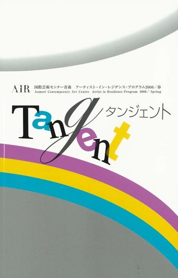 Aomori Contemporary Art Centre Artist in Residence Program 2008 / Spring 'Tangent' Report