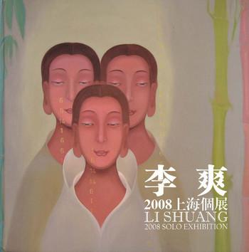 Li Shuang 2008 Solo Exhibition