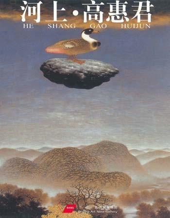 He Shang: Gao Huijun