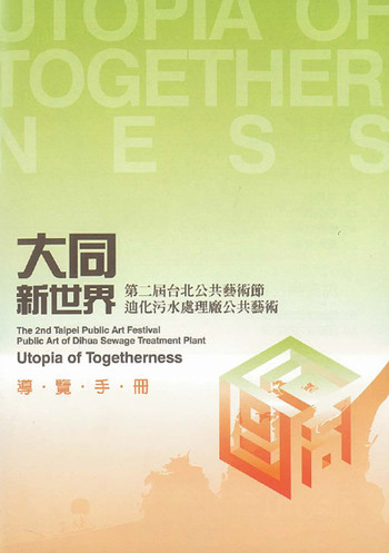 The 2nd Taipei Public Art Festival: Utopia of Togetherness (Guide)