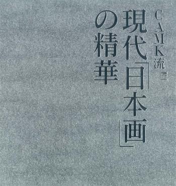 (The Essence of Contemporary Nihon-ga)