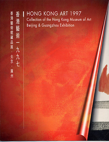Hong Kong Art 1997 - Collection of the Hong Kong Museum of Art, Beijing and Guangzhou Exhibition