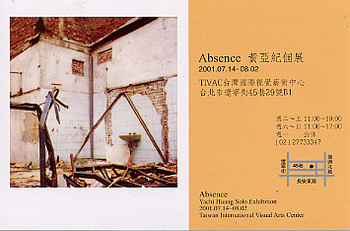 Absence: Yachi Huang Solo Exhibition