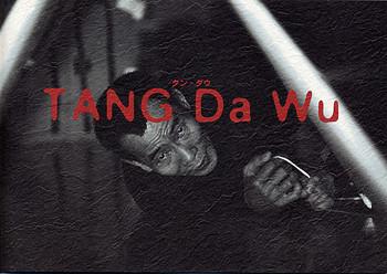 My Life: Tang Da Wu