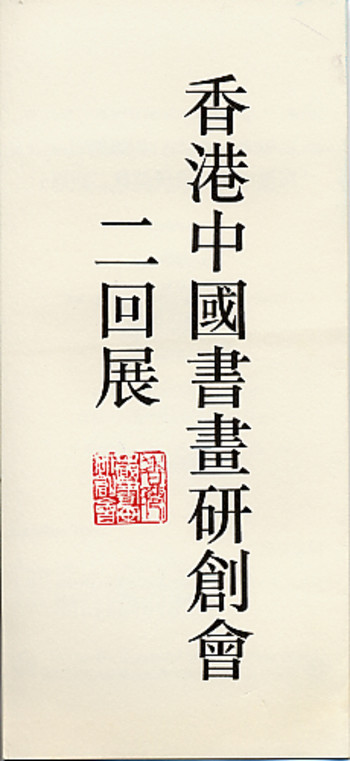 H.K. Chinese Painting and Calligraphy Creation Association: The 2nd Exhibition