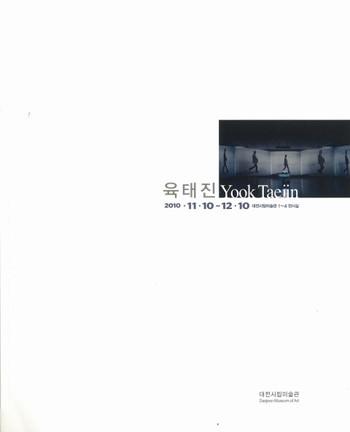 Yook Taejin