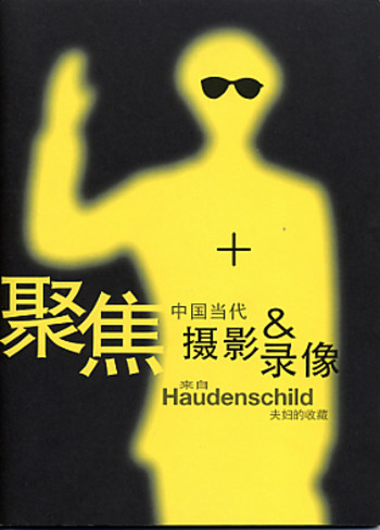 Zooming into Focus: Contemporary Chinese Photography and Video from the Haudenschild Collection (An
