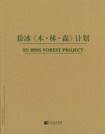 Xu Bing Forest Project