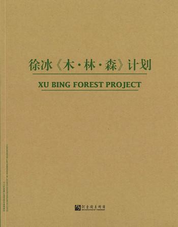 Xu Bing Forest Project