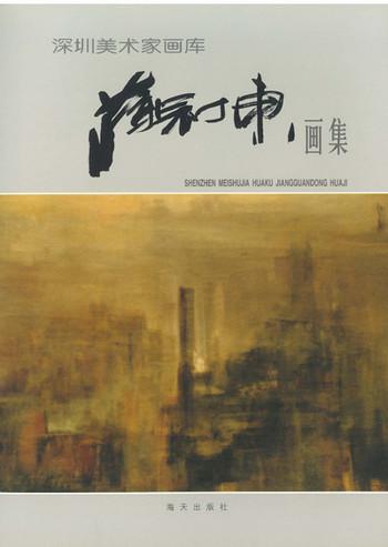 Shenzhen Meishujia Huaku Jiangguandong Huaji