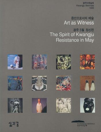 Kwangju Biennale 1995 | Art as Witness: The Spirit of Kwangju Resistance in May