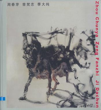 Zhou Chunya, Zeng Fanzhi, Ji Dachun