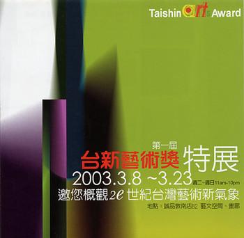 2002 Taishin Arts Award Exhibition