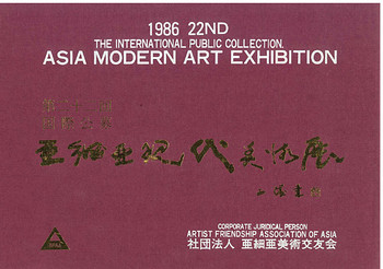 1986 The 22nd Asia Modern Art Exhibition