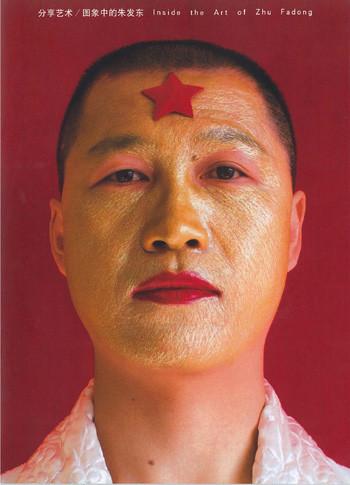 Inside the Art of Zhu Fadong