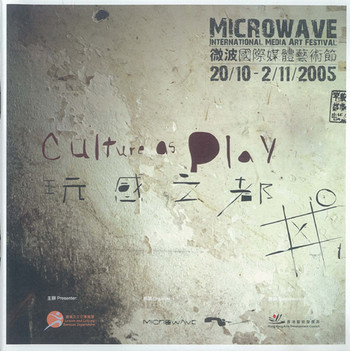 Culture as play: Microwave International Media Art Festival (2005)