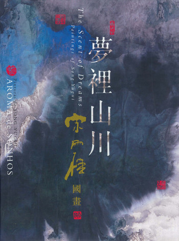 The Scent of Dreams: Paintings of Song Yugui
