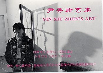 Yin Xiu Zhen's Art