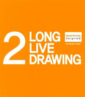 Long Live Drawing! 2: Spatial Drawing