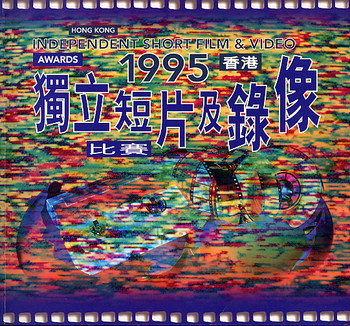 Hong Kong Independent Short Film and Video Awards 1995