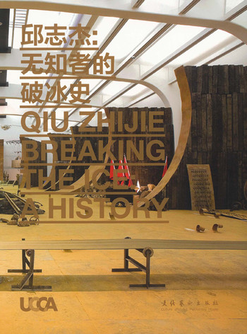Qiu Zhijie | Breaking the Ice: A History