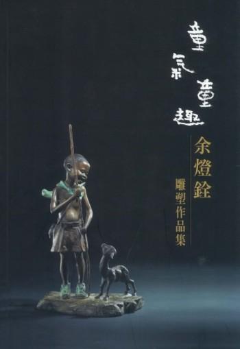 (Tong Qi Tong Qu: Sculptures by Yu Tengchuan)
