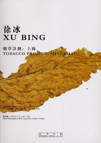 Xu Bing - Tobacco Project: Shanghai