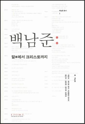 Nam June Paik: Du cheval à Christo et autres écrits