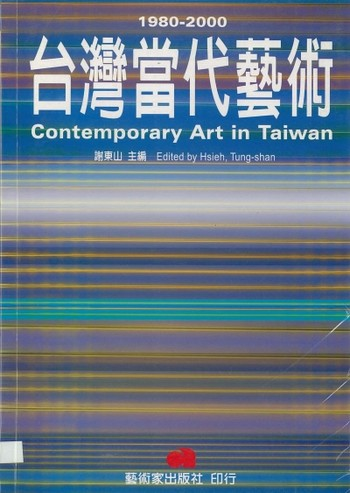Contemporary Art in Taiwan: 1980-2000