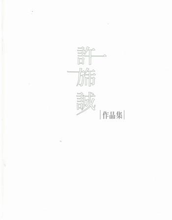 Xu pei cheng zuo pin ji (The art collection of Hsu Pei-cheng)