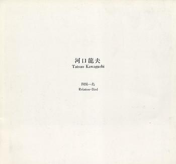 Tatsuo Kawaguchi: Relation-Bird