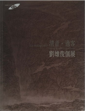 Gallery for Citizens: Liu Hsiung-chun: Passing by with Limpid Sound