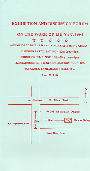 Exhibition and Discussion Forum on the Work of Liu Yan 1994