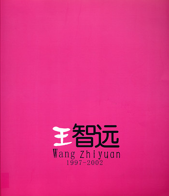 Wang Zhiyuan 1997-2002