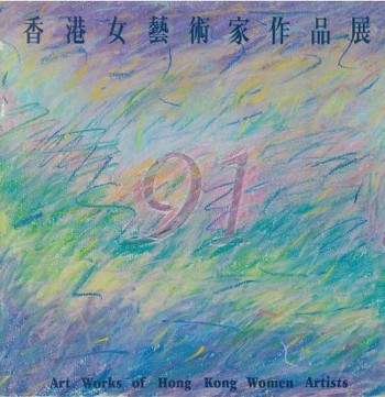Art Works of Hong Kong Women Artists '91