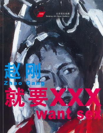 Zhao Gang: Want Sex