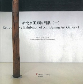 Retrospective Exhibition of Xin Beijing Art Gallery I