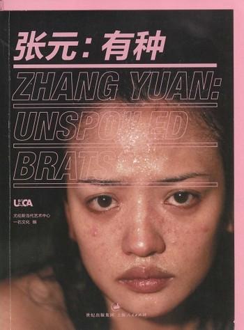 Zhang Yuan: Unspoiled Brats