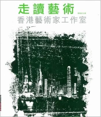 Oasis: Artists' Studio in Hong Kong (Vol. 1)